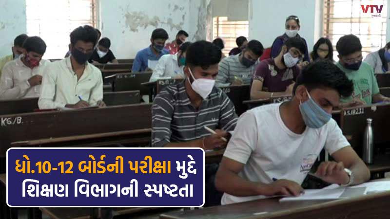 Clarification of education department regarding Std. 10 and 12 board examination