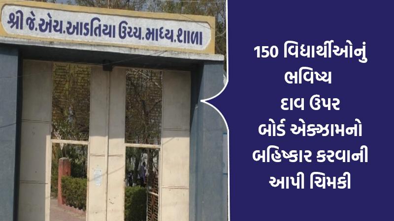 Gujarat Government carelessness about bord exam in jetpur rajkot