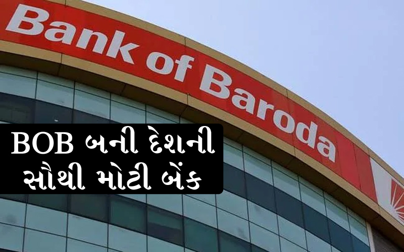 bank-of-baroda-vijaya-bank-dena-bank-merger