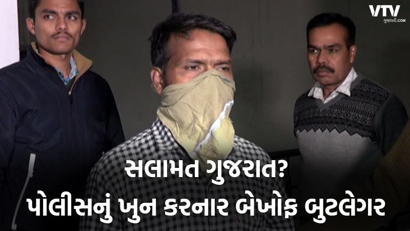 bootlegger attack to Police one policeman dead in Ahmedabad