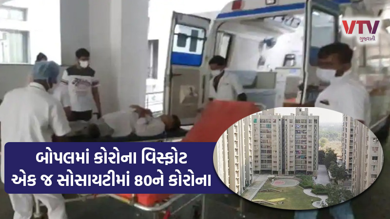 Ahmedabad Bopal Safal parisar 80 corona positive cases