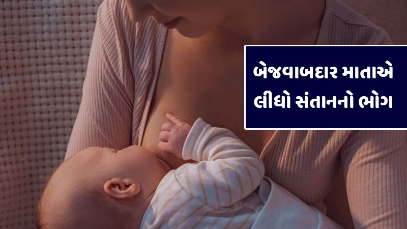 Mother kill her baby by Breastfeeding