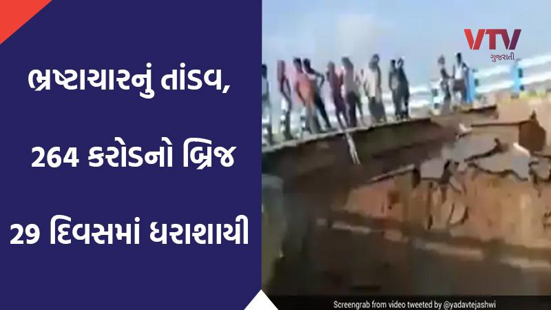 bihar gopalganjs bridge built at a cost of 264 crores is now demolish in 29 days tejashwi yadav attacks on nitish kumar