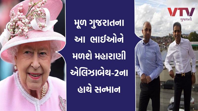 billionaire Guajarati Isa brothers honors by Britain queen Elizabeth 2