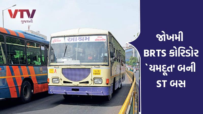 GSRTC bus accident in Ahmedabad brts corridor