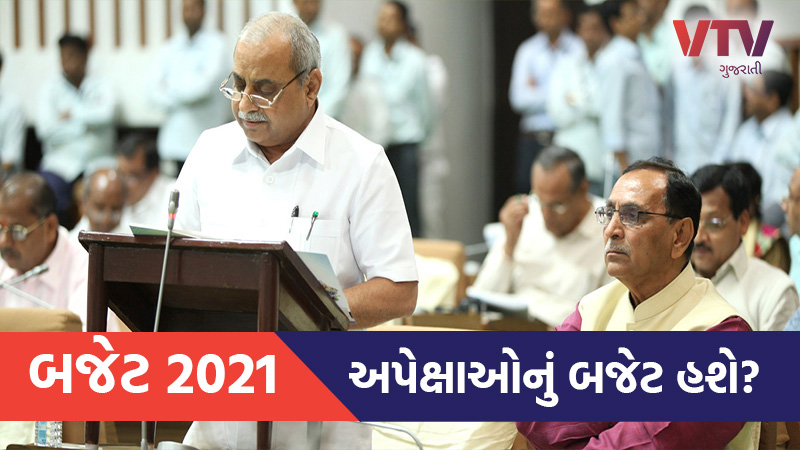 Gujarat budget 2021 for it sector