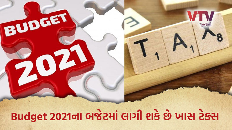 budget 2021 jolt for common men government may impose covid 19 cess
