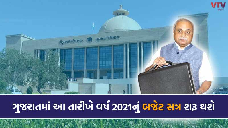 The budget session for the year 2021 will be presented in Gujarat on this date