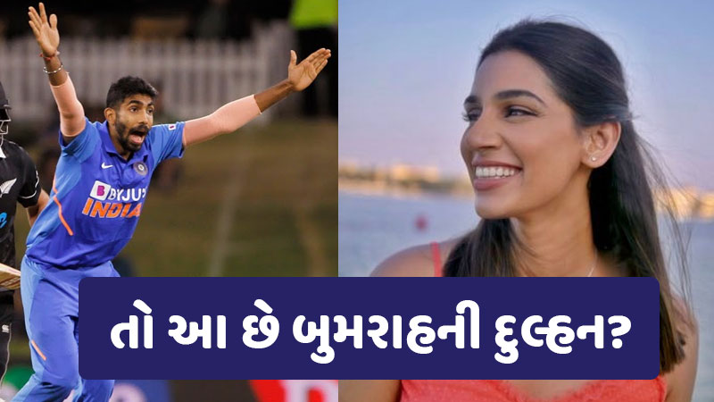 Jaspreet Bumrah's video with his bride is going viral