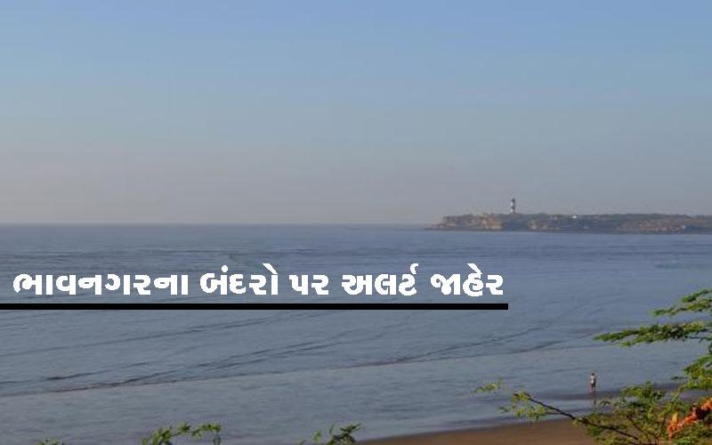 Vayu cyclone gujarat Alert 34 coastal areas Bhavnagar