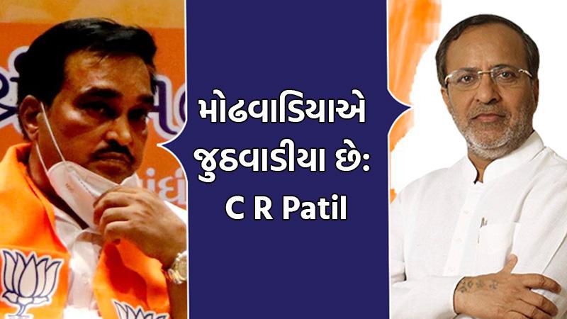 Gujarat by-elections 2020 C R patil answer on Arjun modhwadia statement
