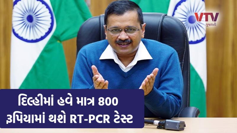 cm arvind kejriwal covid rt pcr test cheaper in delhi
