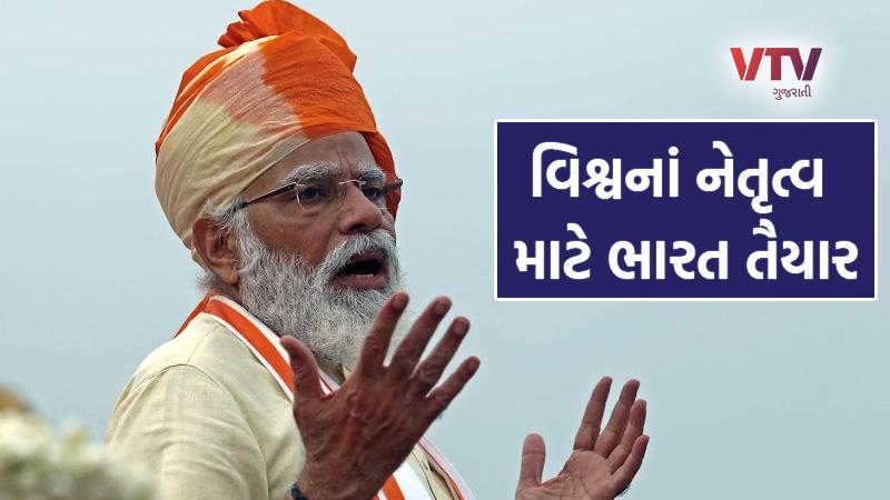 India ready for world leadership