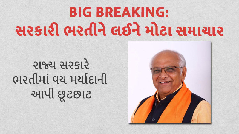 Big decision in Gujarat government's cabinet meeting