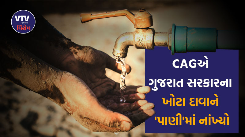 CAG report reveals Gujarat governments false reports on states Water Supply