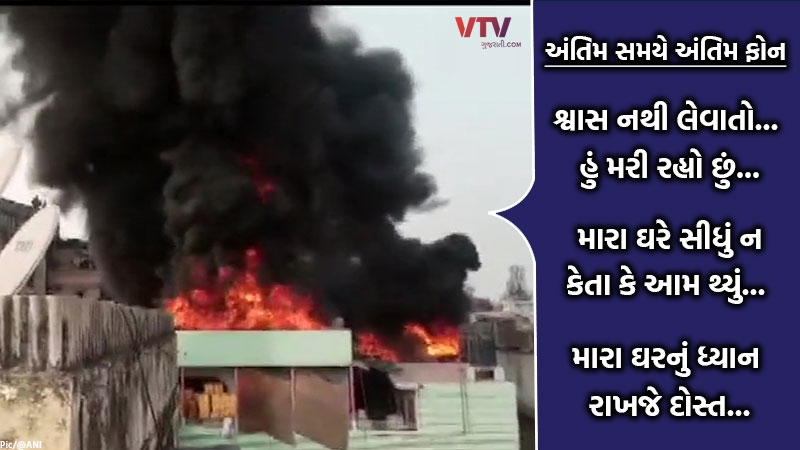 Delhi Anaj Mandi fire tragedy musharaf ali life struggling story