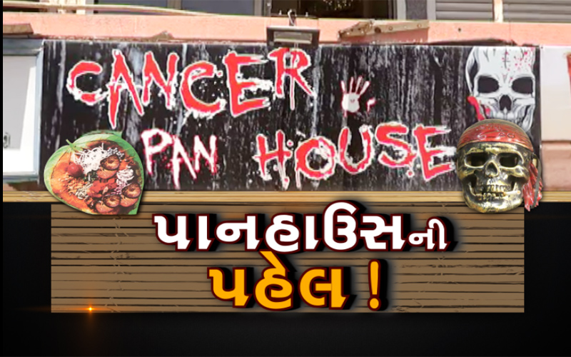 cancer pan house in rajkot addiction free youth