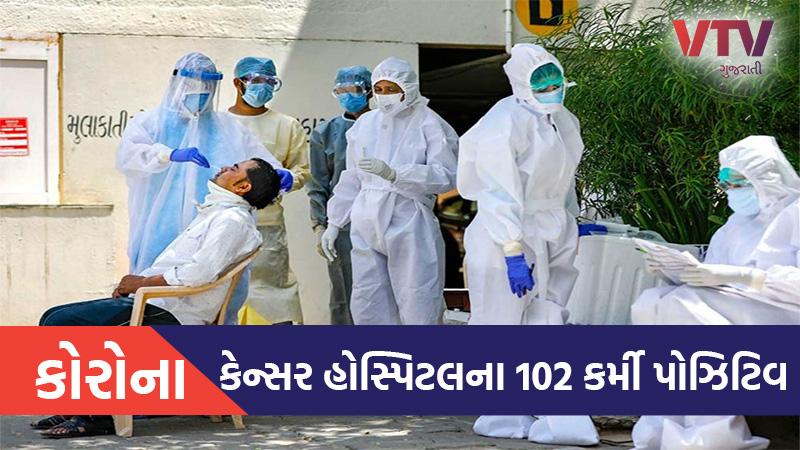 coronavirus in Ahmedabad 102 employee corona positive in cancer hospital