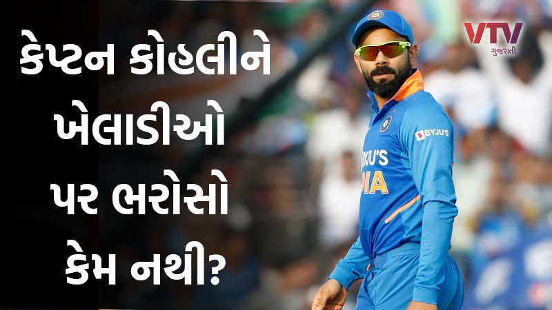 virat kohli confusing decision leading players of team in lack of confidence