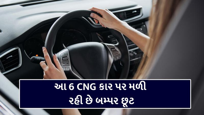 Cheapest CNG car in india
