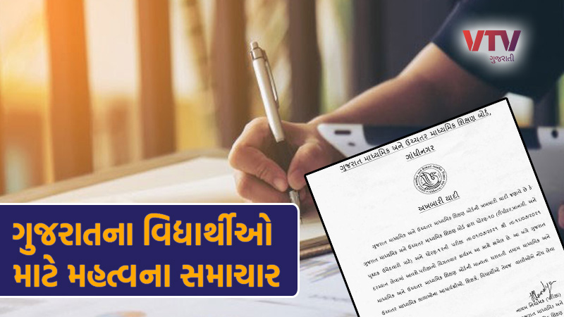 gujarat board announced standard 10 and 12 examination date