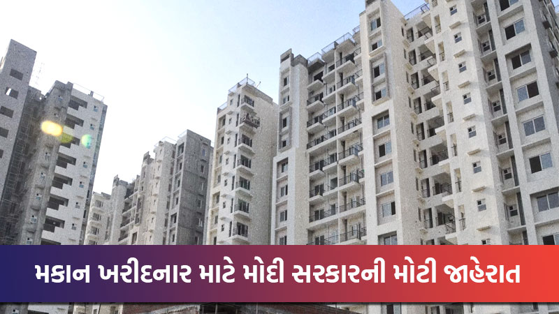 People Will Get Additional Rebate Of 1.5 lakh on Purchasing New Affordable House