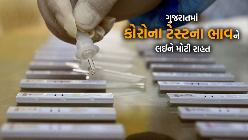 gujarat government Private lab coronavirus test charges reduced