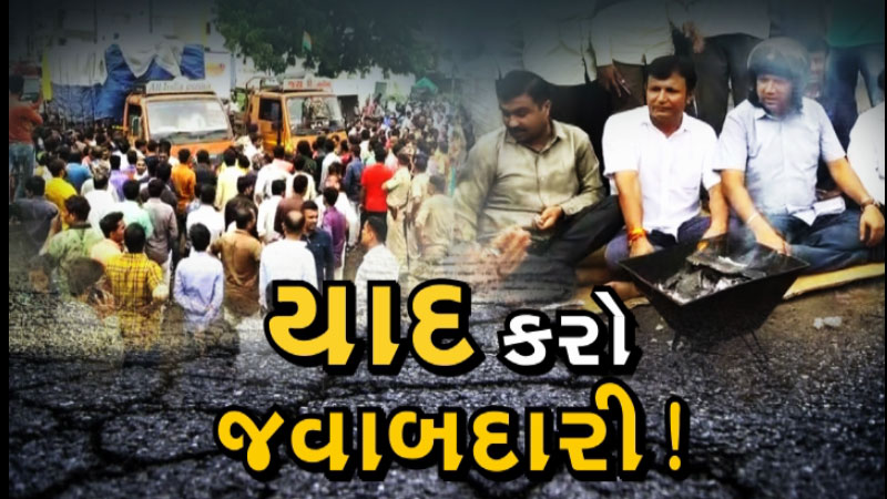 congress protest against pits on road and new traffic rules in rajkot