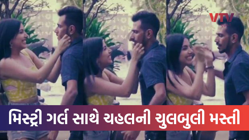 yuzvendra chahal tik tok video viral with girl, players are spending time with family amid corona virus outbreak