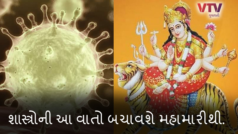 Chaitri Navratri Festival Helps Us to overcome from Coronavirus in this way