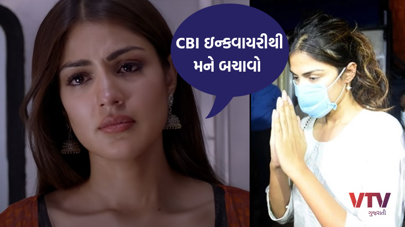 rhea chakraborty against CBI inquiry in sushant singh rajputs cae