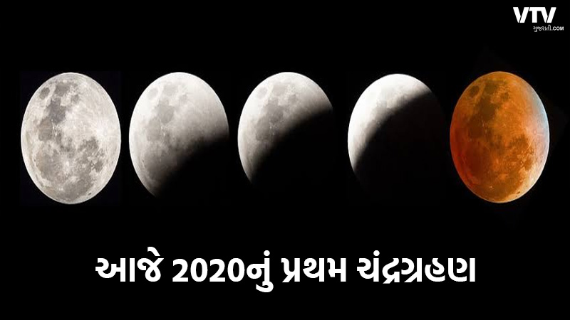 Lunar Eclipse 2020 Know about the 1st Chandra Grahan of This Year