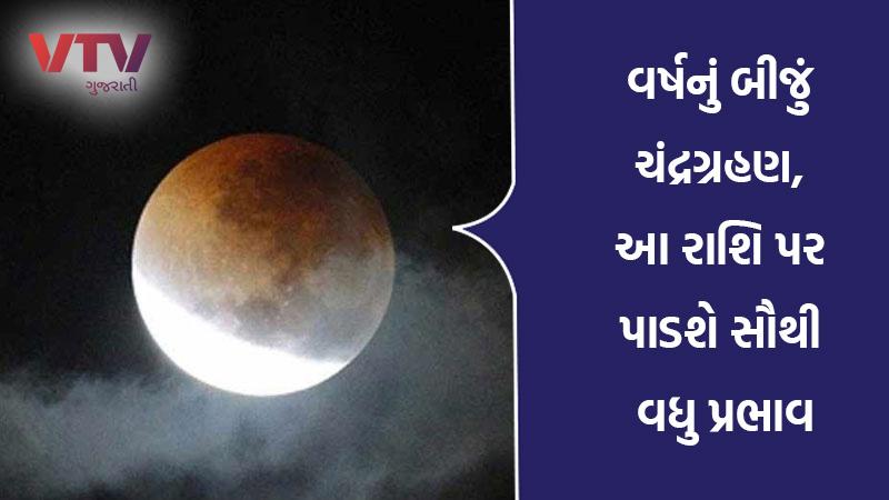 lunar eclipse chandra grahan 5 june 2020 time india