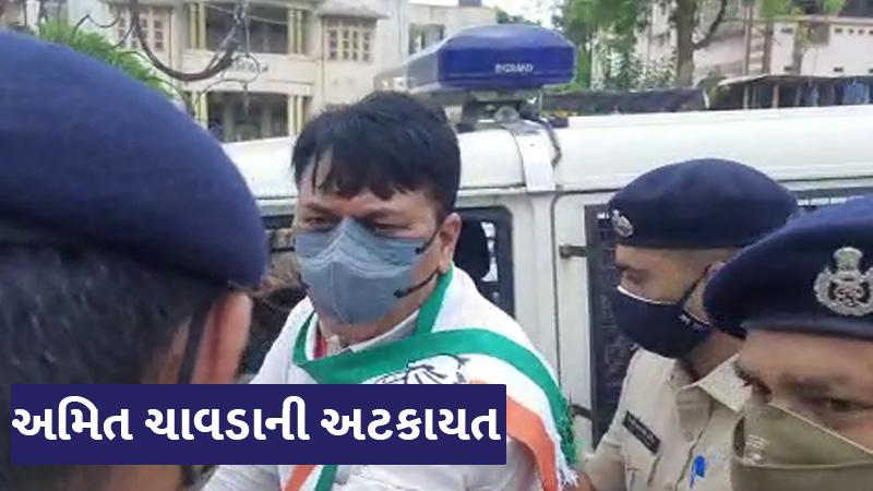 police detention amit chavda