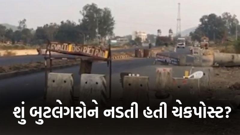 Shamlaji check post removed crime rate increased aravalli gujarat