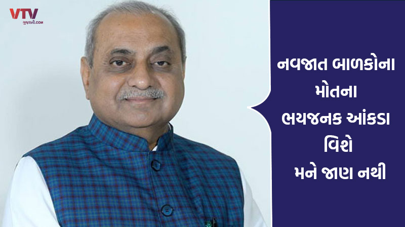 child death ratio in Gujarat Dycm Nitin Patel statement on it