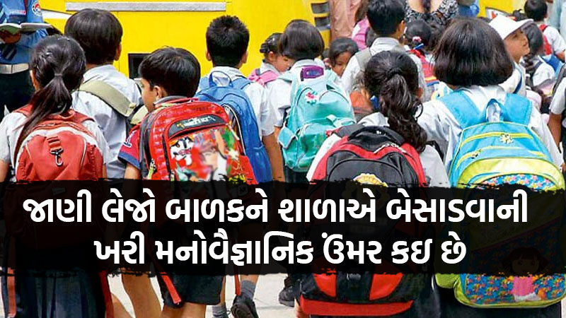 What is right age for 1st std school admission