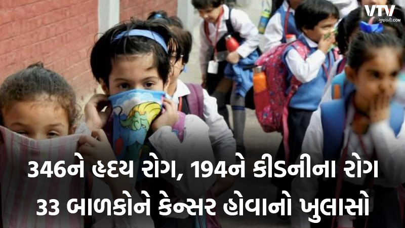 ahmedabad children suffer from deadly disease said Gujarat Govt