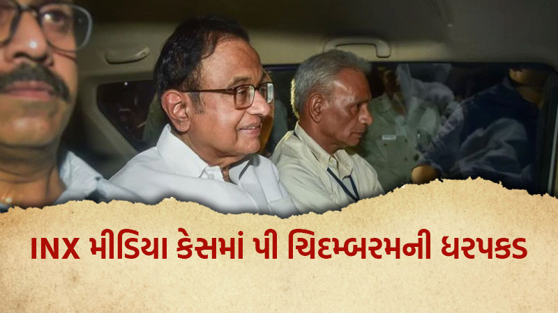 p chidambaram ed cbi supreme court inx media arrest congress