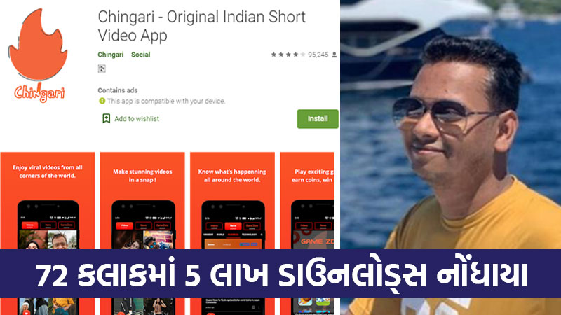 Chingari app crosses 10 million downloads in short time after tik tok ban