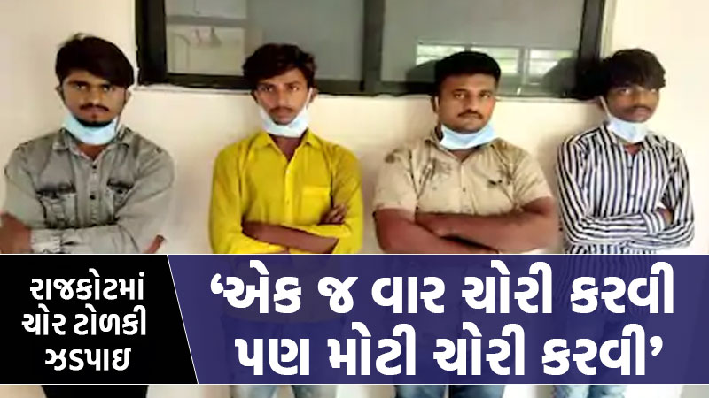 Rajkot police arrested thieves gang four persons