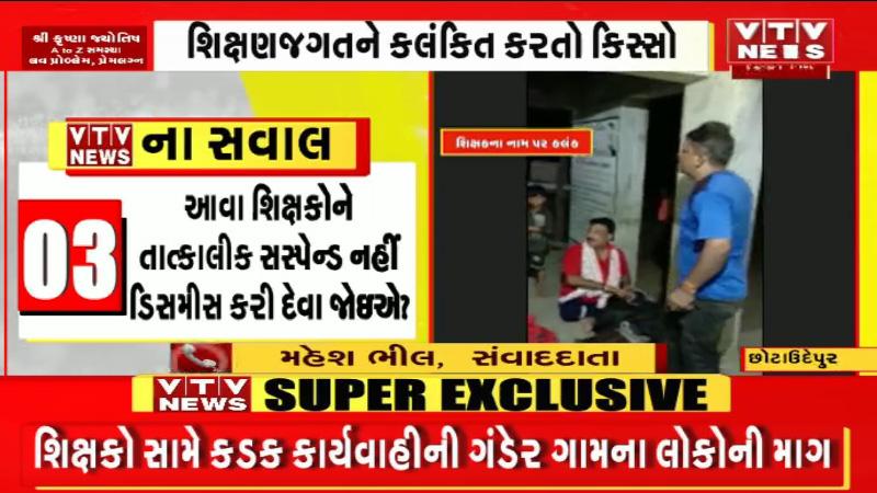 Gujarat education school liquor party by teacher