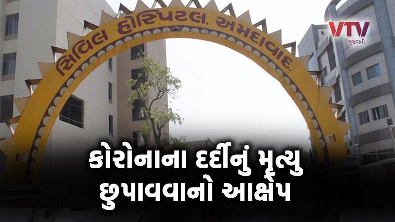 coronavirus in Ahmedabad civil hospital hide corona death