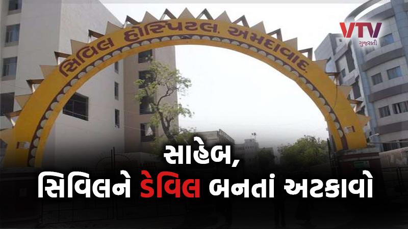 coronavirus in Ahmedabad civil hospital carelessness deadbody replace