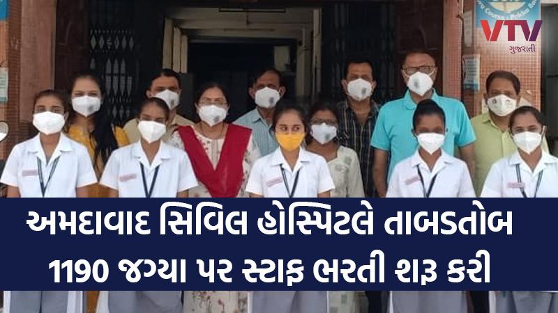 Corona Recruitment in Ahmedabad civil hospital
