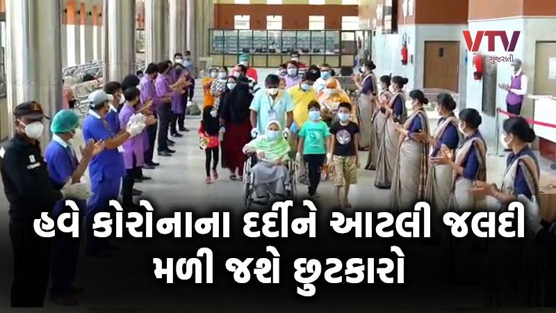 coronavirus in Gujarat positive patient discharged policy