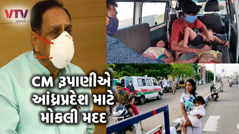 Gujarat govt help andhra pradesh chemical gas leakage accident