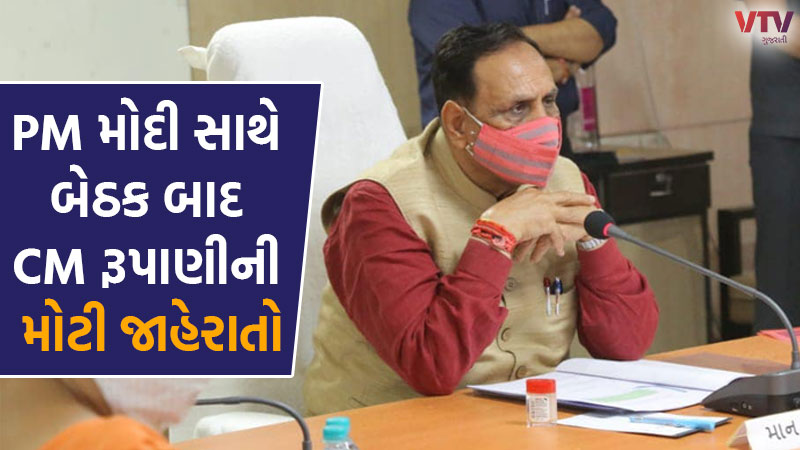 after the meeting with PM Modi, CM Rupani made big announcements