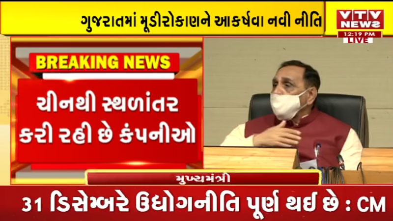 Gujarat cm rupani announced today New Industrial policy 2020