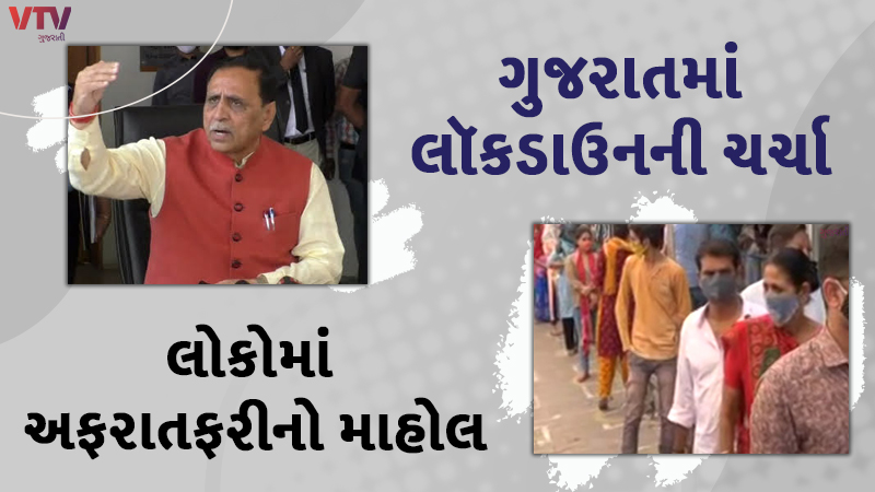 situation in gujarat after cm rupani statement on lockdown in state